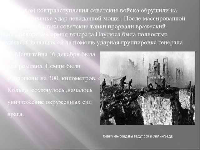 Советские солдаты ведут бой в Сталинграде. С началом контрнаступления советск...