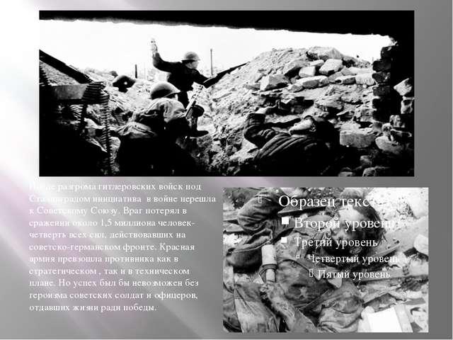 После разгрома гитлеровских войск под Сталинградом инициатива в войне перешл...