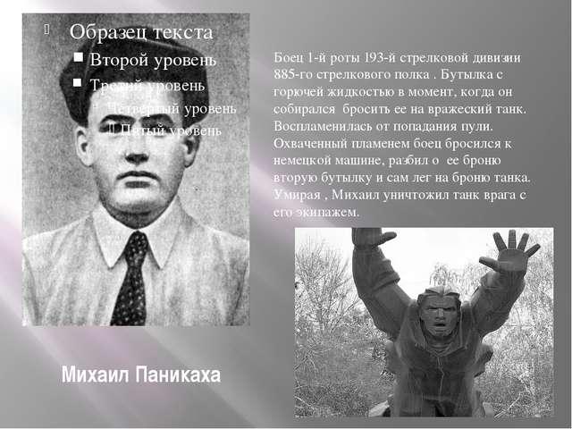 Михаил Паникаха Боец 1-й роты 193-й стрелковой дивизии 885-го стрелкового по...