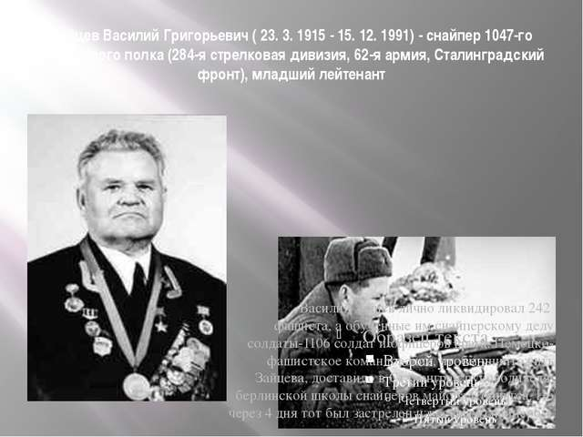 Зайцев Василий Григорьевич ( 23. 3. 1915 - 15. 12. 1991) - снайпер 1047-го ст...