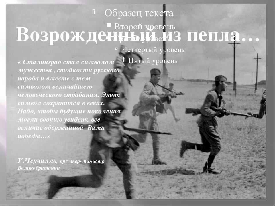 Возрожденный из пепла… « Сталинград стал символом мужества , стойкости русск...