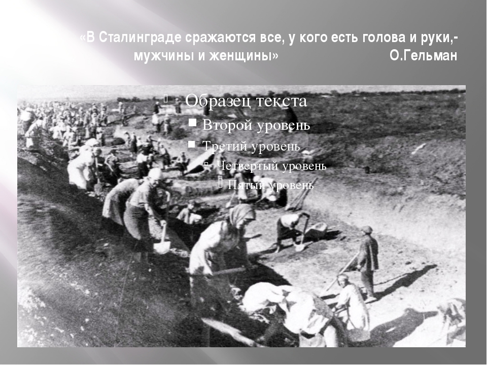 «В Сталинграде сражаются все, у кого есть голова и руки,-мужчины и женщины» О...