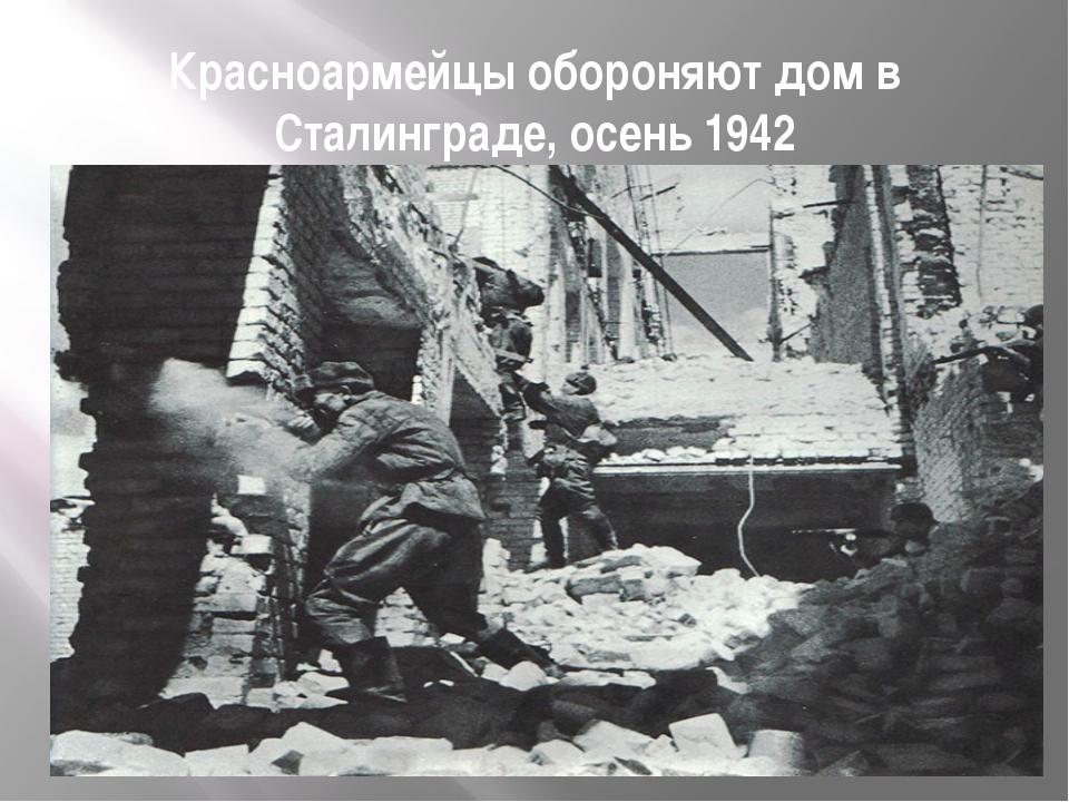Красноармейцы обороняют дом в Сталинграде, осень 1942
