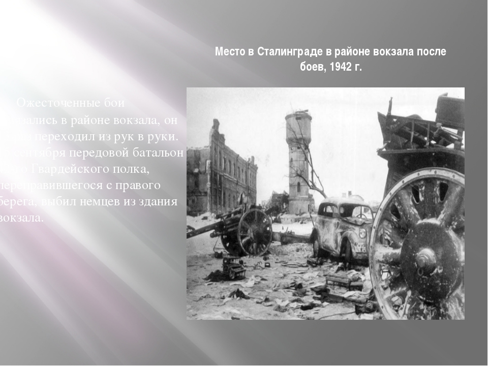 Место в Сталинграде в районе вокзала после боев, 1942 г. Ожесточенные бои зав...
