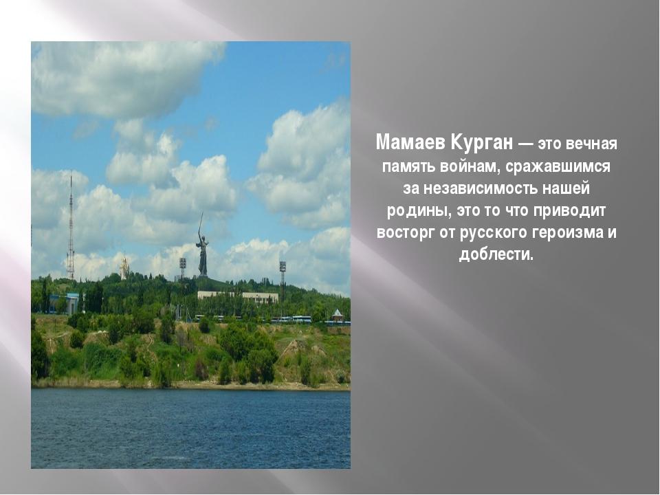 Мамаев Курган — это вечная память войнам, сражавшимся за независимость нашей...