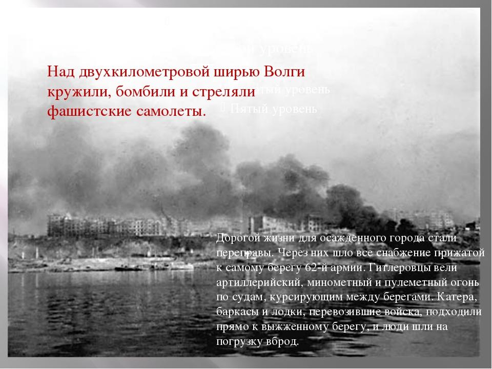 Над двухкилометровой ширью Волги кружили, бомбили и стреляли фашистские само...