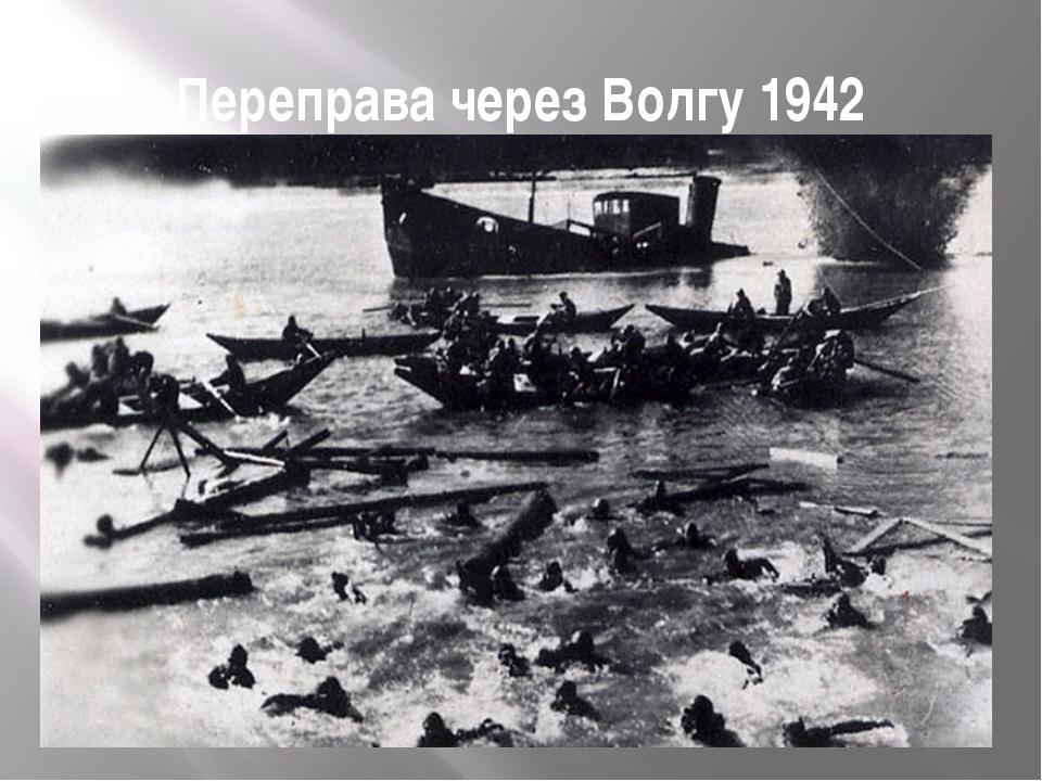 Переправа через Волгу 1942