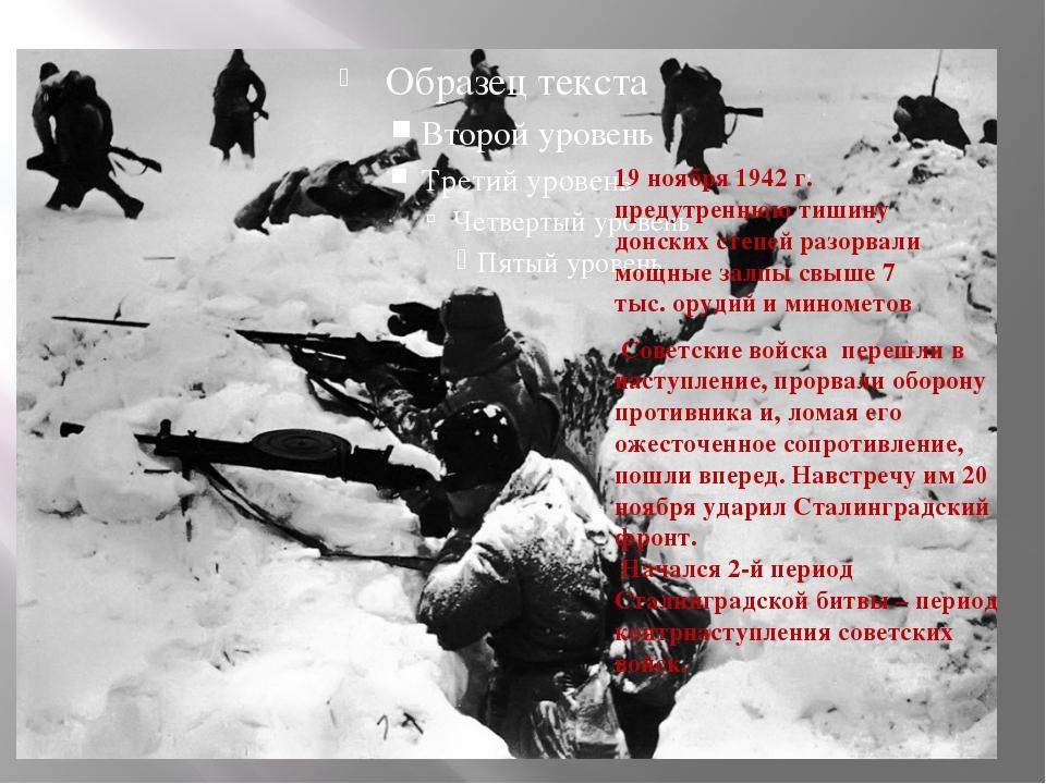 19 ноября 1942 г. предутреннюю тишину донских степей разорвали мощные залпы...
