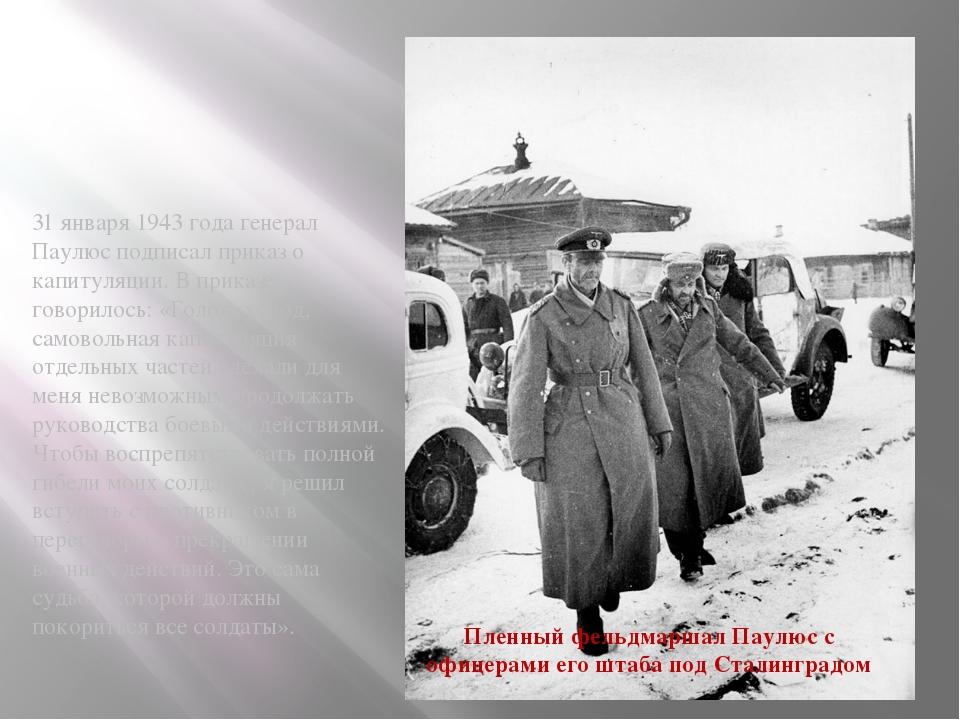 31 января 1943 года генерал Паулюс подписал приказ о капитуляции. В приказе...