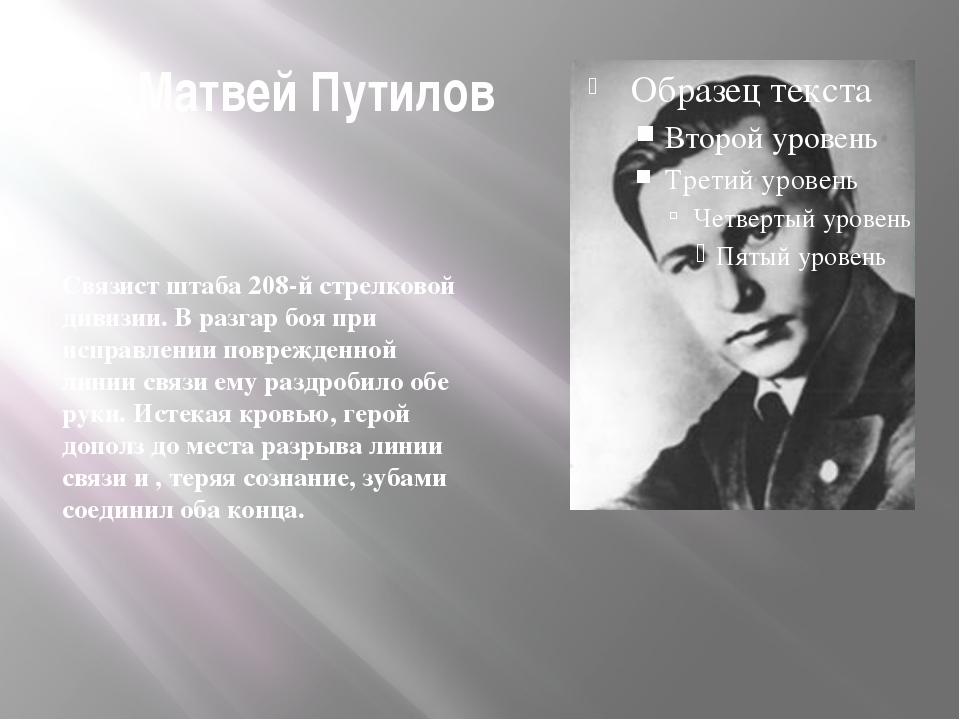 Матвей Путилов Связист штаба 208-й стрелковой дивизии. В разгар боя при испра...
