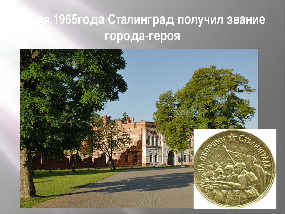 8 мая 1965года Сталинград получил звание города-героя
