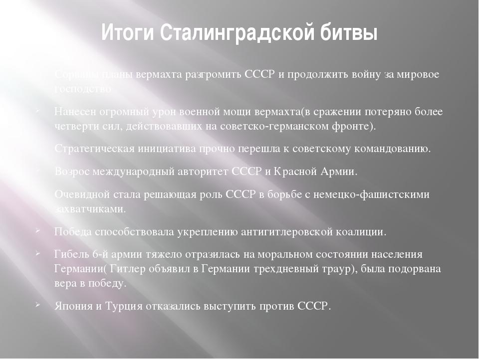 Итоги Сталинградской битвы Сорваны планы вермахта разгромить СССР и продолжит...