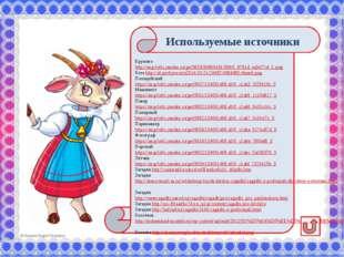 Используемые источники Кружево http://img-fotki.yandex.ru/get/5633/39663434.