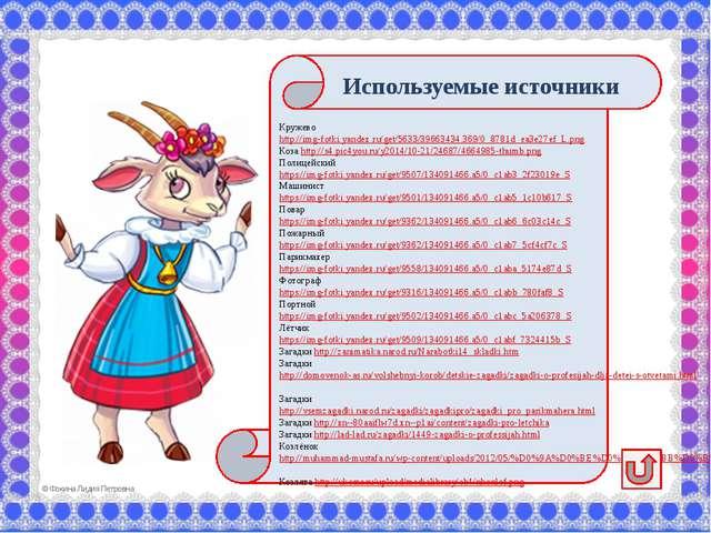 Используемые источники Кружево http://img-fotki.yandex.ru/get/5633/39663434....