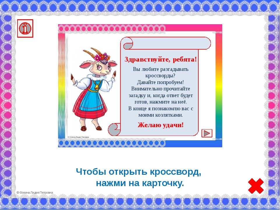 Чтобы открыть кроссворд, нажми на карточку. © Фокина Лидия Петровна