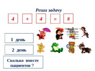 Реши задачу + 4 4 = 8 1 день 2 день Сколько вместе пациентов ?