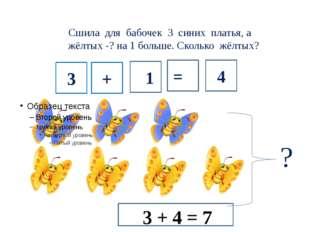 Сшила для бабочек 3 синих платья, а жёлтых -? на 1 больше. Сколько жёлтых? 3