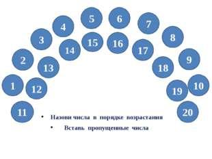 1 2 3 4 5 6 7 8 9 10 Назови числа в порядке возрастания Вставь пропущенные ч