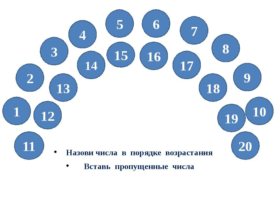 1 2 3 4 5 6 7 8 9 10 Назови числа в порядке возрастания Вставь пропущенные ч...