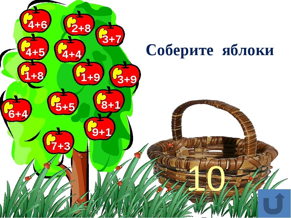 Соберите яблоки 10 2+8 1+8 3+7 1+9 6+4 4+6 5+5 3+9 9+1 4+4 4+5 7+3 8+1