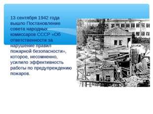 13 сентября 1942 года вышло Постановление совета народных комиссаров СССР «Об