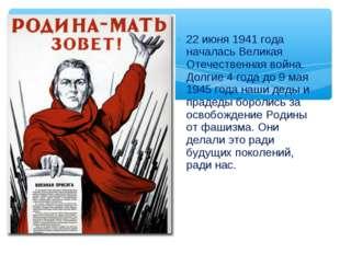 22 июня 1941 года началась Великая Отечественная война. Долгие 4 года до 9 ма