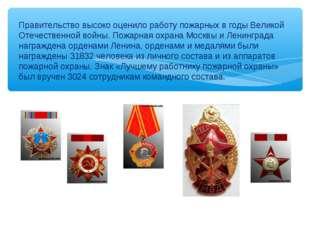 Правительство высоко оценило работу пожарных в годы Великой Отечественной вой
