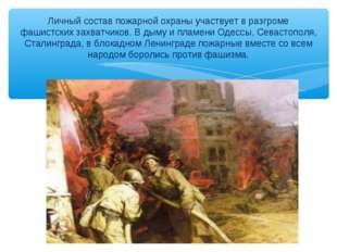 Личный состав пожарной охраны участвует в разгроме фашистских захватчиков. В