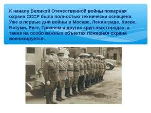 К началу Великой Отечественной войны пожарная охрана СССР была полностью техн