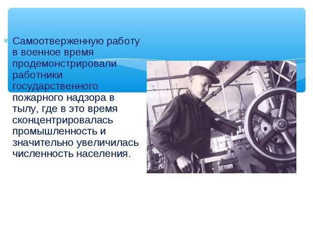 Самоотверженную работу в военное время продемонстрировали работники государст...