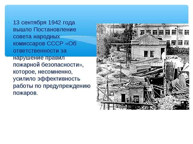 13 сентября 1942 года вышло Постановление совета народных комиссаров СССР «Об...