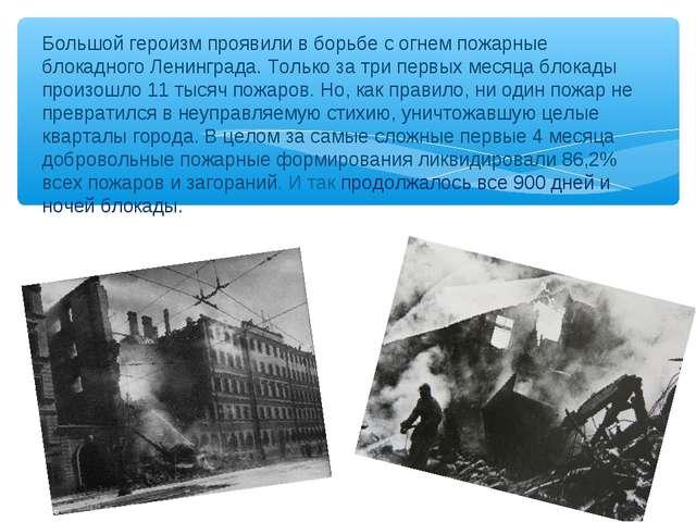 Большой героизм проявили в борьбе с огнем пожарные блокадного Ленинграда. Тол...