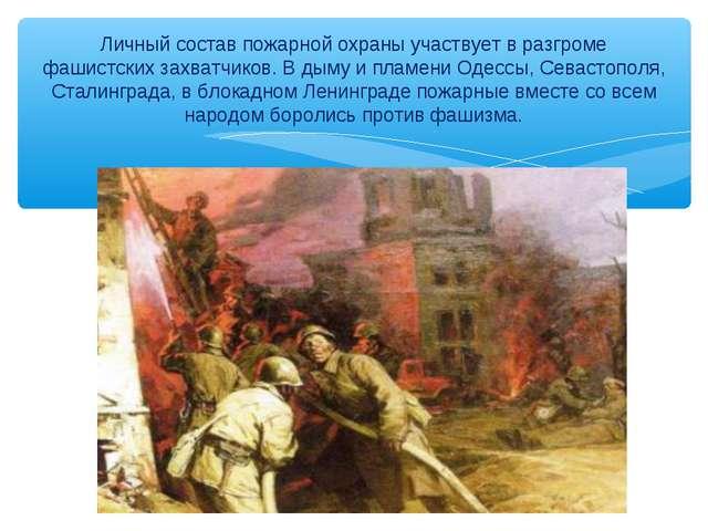 Личный состав пожарной охраны участвует в разгроме фашистских захватчиков. В...