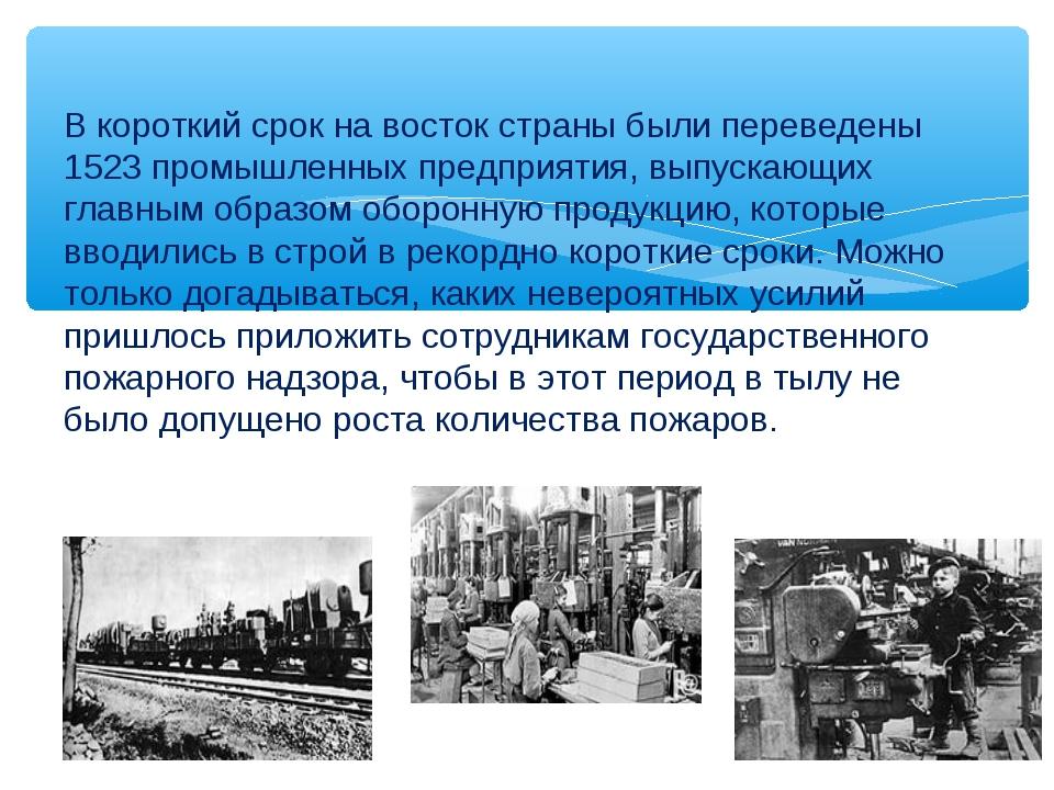 В короткий срок на восток страны были переведены 1523 промышленных предприяти...