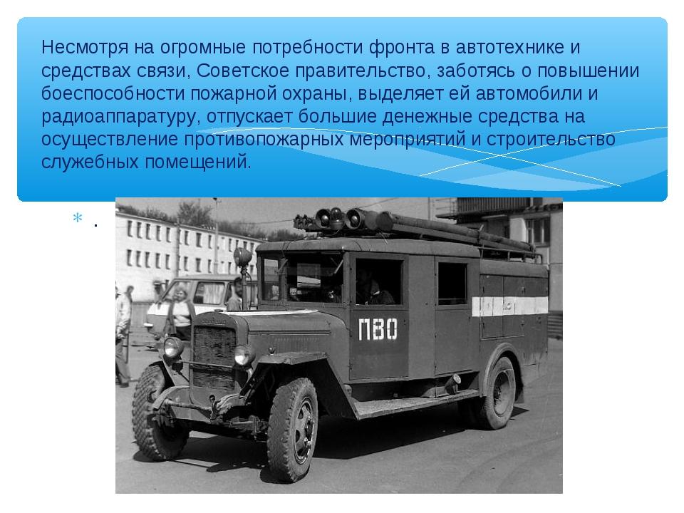 . Несмотря на огромные потребности фронта в автотехнике и средствах связи, Со...