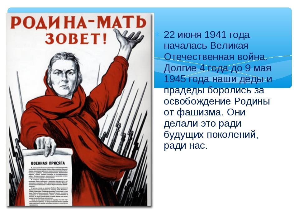22 июня 1941 года началась Великая Отечественная война. Долгие 4 года до 9 ма...