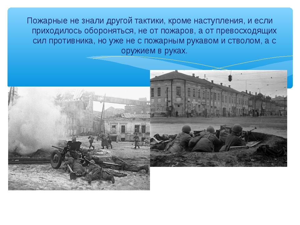 Пожарные не знали другой тактики, кроме наступления, и если приходилось оборо...