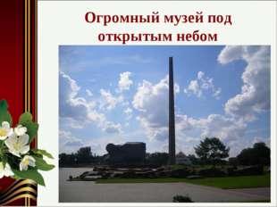 Огромный музей под открытым небом