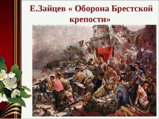 Е.Зайцев « Оборона Брестской крепости»
