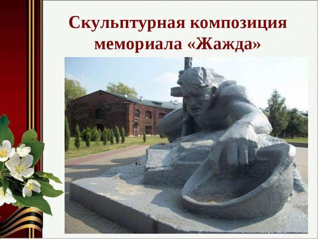Скульптурная композиция мемориала «Жажда»
