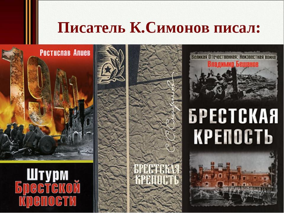 Писатель К.Симонов писал: