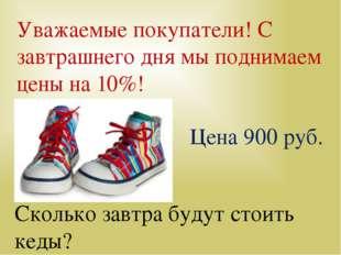 Уважаемые покупатели! С завтрашнего дня мы поднимаем цены на 10%! Цена 900 ру