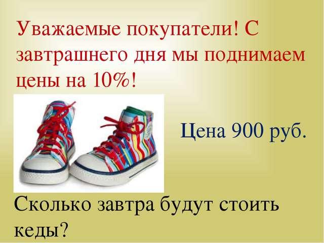 Уважаемые покупатели! С завтрашнего дня мы поднимаем цены на 10%! Цена 900 ру...