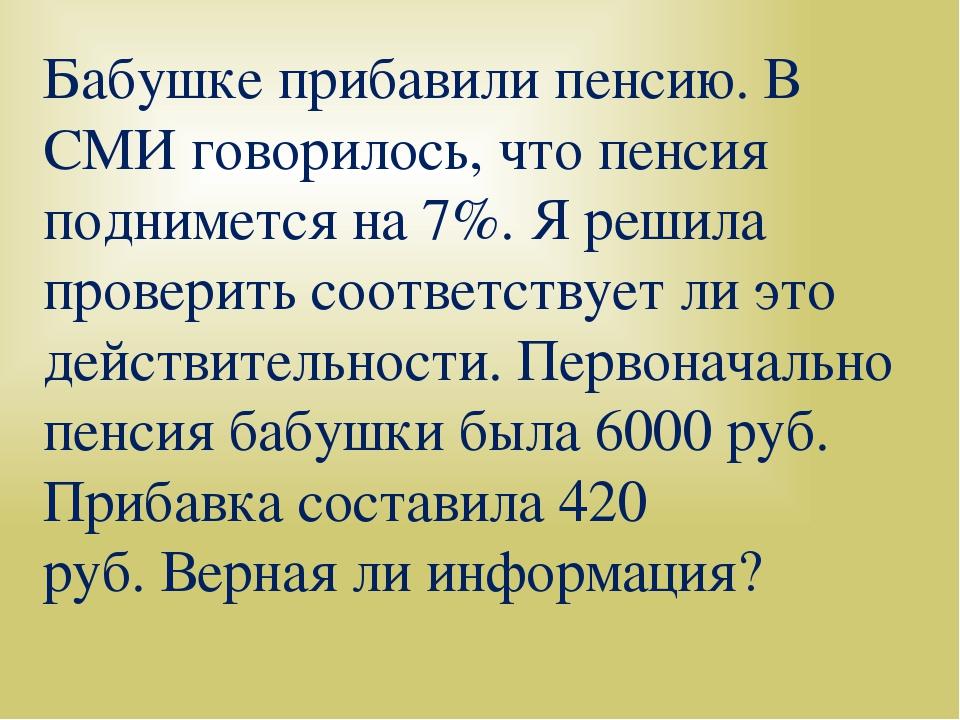 Бабушке прибавили пенсию. В СМИ говорилось, что пенсия поднимется на 7%. Я ре...