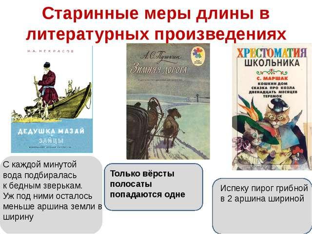 Старинные меры длины в литературных произведениях С каждой минутой вода подб...