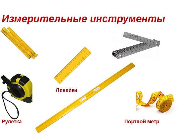 Измерительные инструменты Линейки Рулетка Портной метр