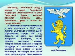 Белгород - небольшой город в южной стороне Российской Федерации расположился