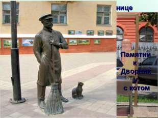 Памятник семье Памятник честному гаишнику Памятник первой учительнице Памятни