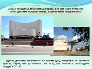 Самым посещаемым музеем Белгорода, без сомнений, считается музей-диорама «Кур