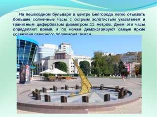 На пешеходном бульваре в центре Белгорода легко отыскать большие солнечные ча
